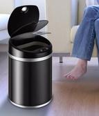 智慧垃圾桶 自動感應垃圾桶家用客廳臥室智慧歐式創意衛生間廚房電動筒JD CY潮流