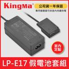 【現貨】LP-E17 假電池 供電套組 (假電池 轉接線 +變壓器) Kingma 適用 Canon 室內定點 持續供電