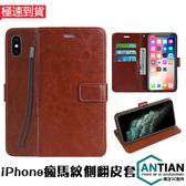 iPhone X XR Xs Max 瘋馬紋 手機皮套 插卡 磁釦 側翻皮套 保護套 錢包款 全包邊 支架 保護殼