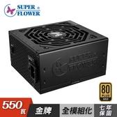 【SUPER FLOWER 振華】LEADEX III 550W 80+金牌全模組電源供應器