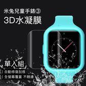 米兔兒童電話手錶3 3C 單入 水凝膜 保護貼 防刮 PET 曲面 保護膜 防刮 防爆 米家