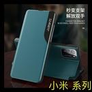 【萌萌噠】小米 POCO F3 (6.67吋) 新款奢華鏡面透明視窗保護殼 可磁吸 支架功能 側翻皮革皮套