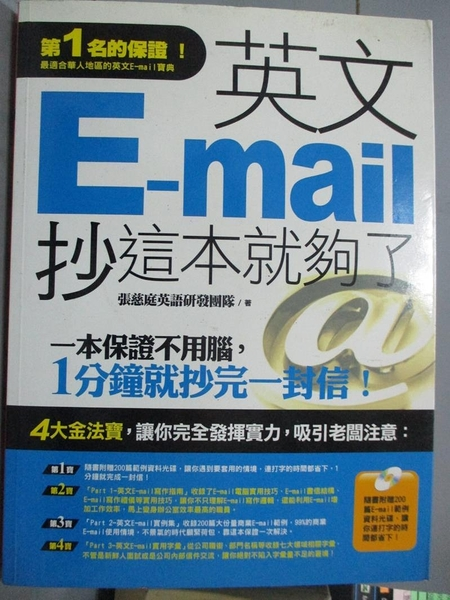【書寶二手書T9/語言學習_QJI】英文E-mail,抄這本就夠了_張慈庭