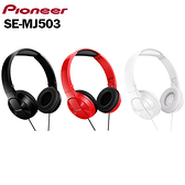 Pioneer SE-MJ503 (贈收納袋) 摺疊耳罩式耳機 ,公司貨保固一年