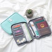 護照保護套機票夾多功能旅行證件收納包【奇趣小屋】
