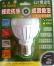 【燈王的店】《感應燈專用LED燈泡》E27燈頭 5W感應燈泡+紅外線感應器 ☆ MP4855