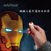 【A Shop】InfoThink 鋼鐵人藍牙遙控自拍器 (不含自拍桿)