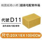 紙箱【20X15X10 CM】【50入】...