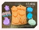 心動小羊^^萬聖節6孔南瓜、幽靈、蝙蝠、骷顱6連模矽膠皂模手工皂模矽膠皂模蛋糕、巧克力