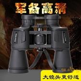 雙筒望遠鏡望遠鏡成人高倍高清夜視軍工演唱會專用人體望遠鏡狙擊手軍事用
