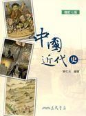 中國近代史(增訂七版)