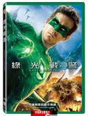【停看聽音響唱片】【DVD】綠光戰警