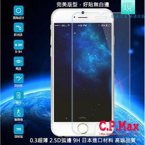 HTC New One M7 M8 M9 816 820 鋼化玻璃膜 保護貼