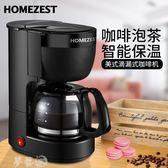 泡茶機 煮咖啡機家用小型商用全半自動美式滴漏迷你型煮咖啡壺泡茶壺一體  夢藝家
