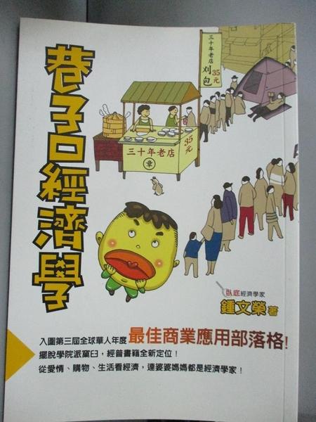【書寶二手書T9/財經企管_A79】巷子口經濟學_鍾文榮