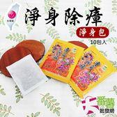 【台灣製】 10入淨身包4g 外用/艾草/抹草 [12K2]- 大番薯批發網