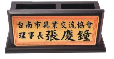 筆筒名片桌牌 SY-L37