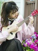 尤克里里初學者學生成人小吉他兒童入門21寸23寸烏克麗麗成人女學【櫻花本鋪】
