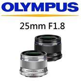 名揚數位 OLYMPUS  M.ZUIKO DIGITAL 25mm F1.8 定焦鏡  元佑公司貨   (一次付清)