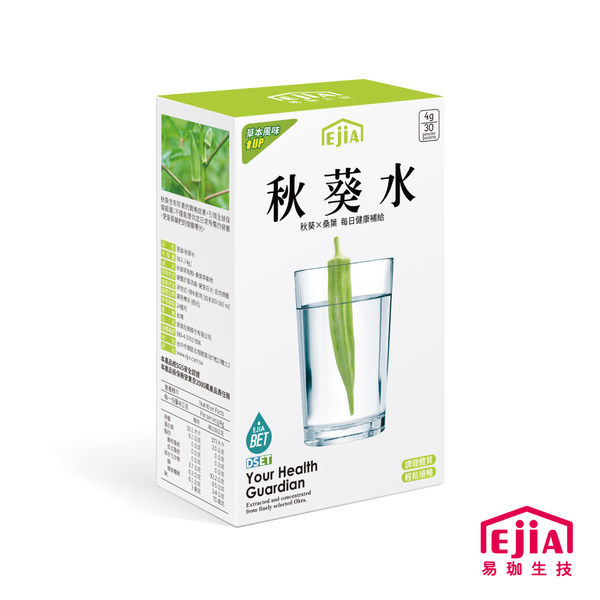 (即期)易珈生技 秋葵水 30入/盒【i -優】