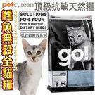 【培菓平價寵物網】(送購物金50元) GO》低致敏無穀系列鱈魚貓糧-4LB/1.82KG(可超取)