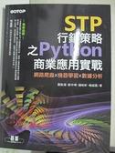 【書寶二手書T1/行銷_EOO】STP行銷策略之Python商業應用實戰 網路爬蟲x機器學習x數據分析_羅凱揚
