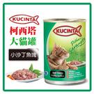 【力奇】KUCINTA 科西塔 大貓罐-小沙丁魚塊 400g 可超取9罐【大塊魚肉真材實料呈現】(C002D52)