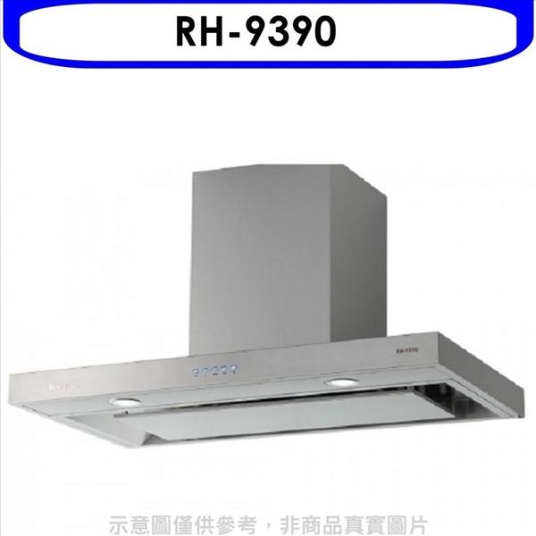 (含標準安裝)林內【RH-9390】倒T型4D直吸電子按鍵90公分排油煙機