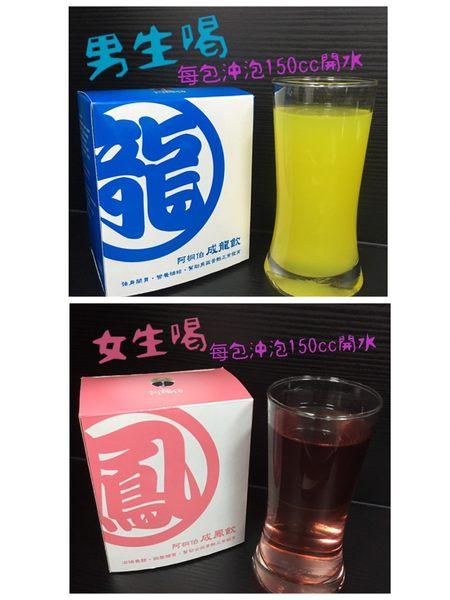 阿桐伯成龍飲-營養補給包