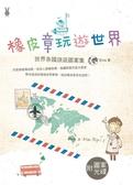 (二手書)橡皮章玩遊世界:世界各國旅遊圖案集