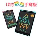 【限時買一送一】台灣現貨 12吋彩色手寫...
