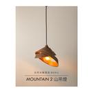 吊燈 木燈【MOODMU MOUNTAIN 2 山 】造型燈飾 設計燈具 原木燈具