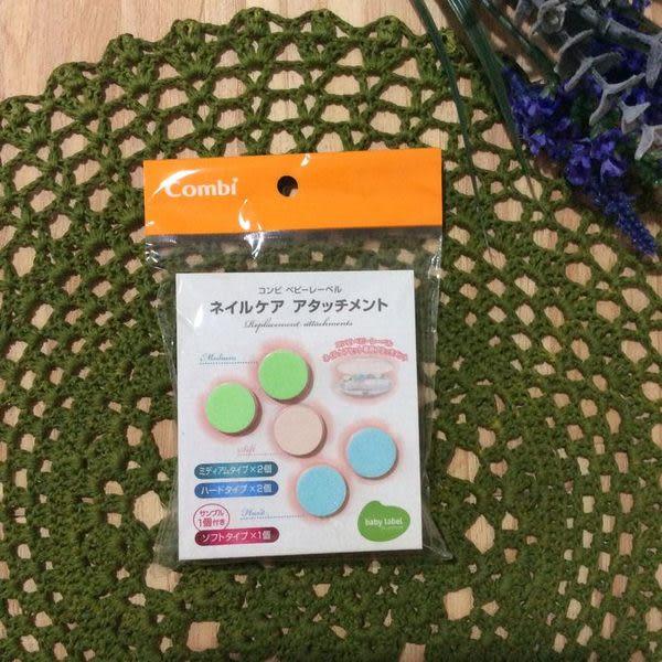 日本Combi磨甲機 大人小孩兩用 專用替換磨甲片組-超級BABY