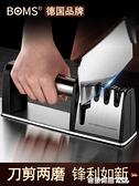 德國磨刀神器多功能磨刀器廚房菜刀剪刀磨刀棒棍全自動家用磨刀石 奇妙商鋪