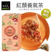 【阿華師茶業】紅顏養氣茶(10gx10入/盒)