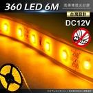 TheLife樂生活 12V防水專利LED驅蚊燈條6米(BCA04U)