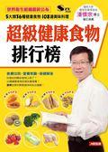 (二手書)超級健康食物排行榜