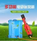 第三代風送頭送風槍農用電動噴霧器風送筒吹風噴頭遠程彌霧機包郵 小山好物