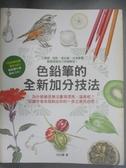 【書寶二手書T1/藝術_WDK】色鉛筆的全新加分技法_河合瞳,  周妙貞