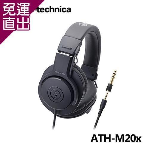 鐵三角 ATH-M20x 錄音室用專業監聽耳機【免運直出】