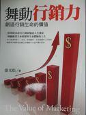 【書寶二手書T1/行銷_IBJ】舞動行銷力:創造行銷生命的價值_張光松