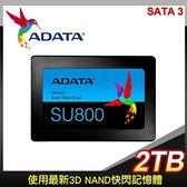 【南紡購物中心】ADATA 威剛 Ultimate SU800 2TB 2.5吋 SATA SSD固態硬碟(讀:560M/寫:520M/TLC)