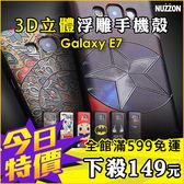 三星 Galaxy E7 3D立體 浮雕 手機殼 彩繪 貼皮 保護套 全包 防刮 防震抗摔 軟殼 超級英雄 隊長