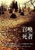 二手書博民逛書店 《召喚死者Call for the Dead》 R2Y ISBN:9866973379│約翰.勒卡雷