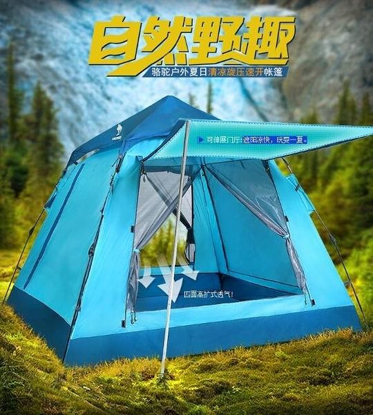 帳篷戶外 自動全加厚防雨野營野外露營雙人家庭帳篷
