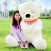 大型公仔 布娃娃可愛1.6米公仔毛絨玩具超大號熊抱枕大型抱抱熊女生 芭蕾朵朵IGO