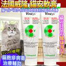 【培菓平價寵物網】法國Vetoquinol威隆》離胺酸保健貓安軟膏5oz142g/瓶