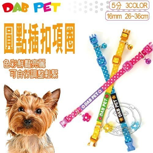 【培菓平價寵物網】《DAB PET》5分 圓點插扣項圈 (3款顏色)