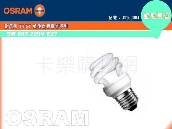OSRAM歐司朗 TWIST 5W 220V 865 E27 白光 麗晶 螺旋省電燈泡_OS160004