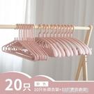 20個裝寬肩無痕掛衣架成人防滑衣服架晾衣架子家用衣撐塑料衣柜